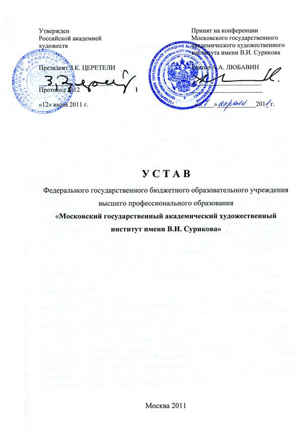 Устав Частного Образовательного Учреждения Образец 2014